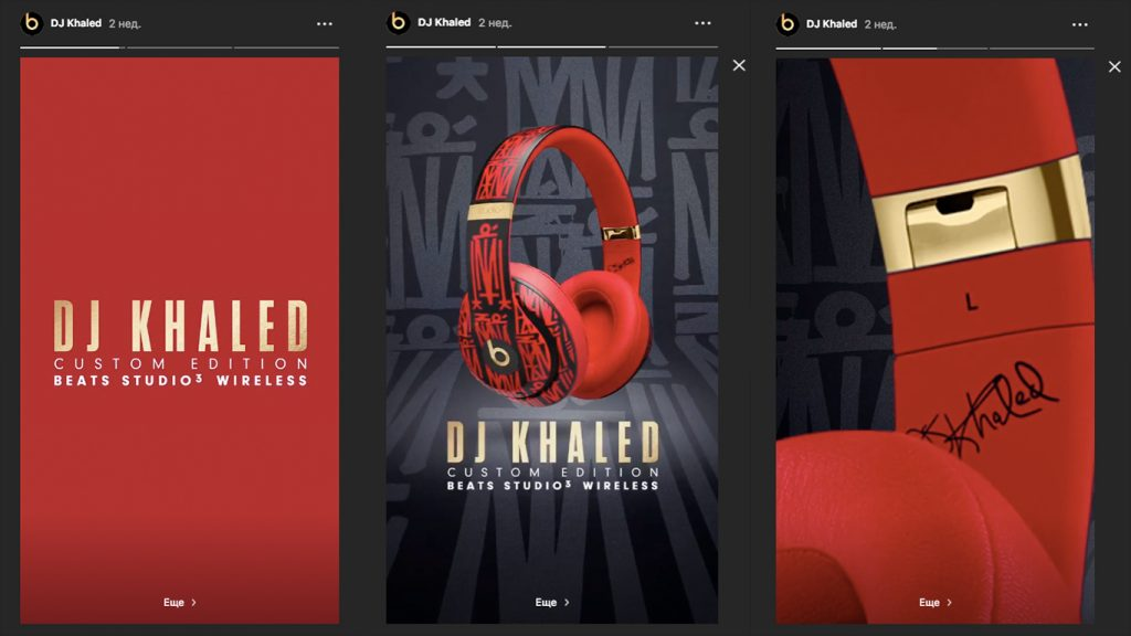 Flash sales / limited editions DJ Khaled